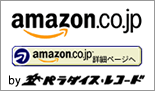 amazon by paradiserecords